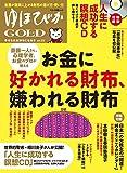 ゆほびかGOLD Vol.25 (CD1枚・お札1枚・カレンダー付き)