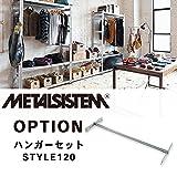 メタルラック オプション METALSISTEM ハンガーセットW1200 STYLE120