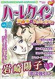 ハーレクイン 漫画家セレクション vol.18 ハーレクインマンガカセレクション (ハーレクインコミックス)