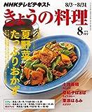 NHK きょうの料理 2015年 8月号 [雑誌] NHKテキスト