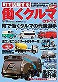 町で活躍する働くクルマのすべて―日本中で見かける全車種完全ガイド (モーターファン別冊 働く自動車シリーズ)