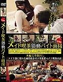 メイド喫茶猥褻バイト面接 [DVD]