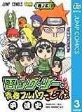 ロック・リーの青春フルパワー忍伝 3 (ジャンプコミックスDIGITAL)