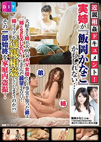 実姉が「飯岡かなこ」かもしれない・・・ [DVD]