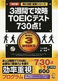 CD付 改訂版 3週間で攻略 TOEIC(R) テスト730点! (残り日数逆算シリーズ)