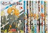 セントールの悩み コミック 1-9巻セット (リュウコミックス)