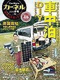 CarNeru(カーネル) vol.32 (2016-11-17) [雑誌][Kindle版]
