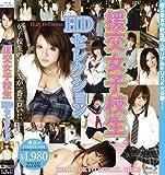 援交女子校生 HD セレクション [Blu-ray]