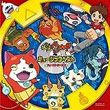 「妖怪ウォッチ」ミュージックベスト 〜ファーストシーズン〜 *AL+DVD