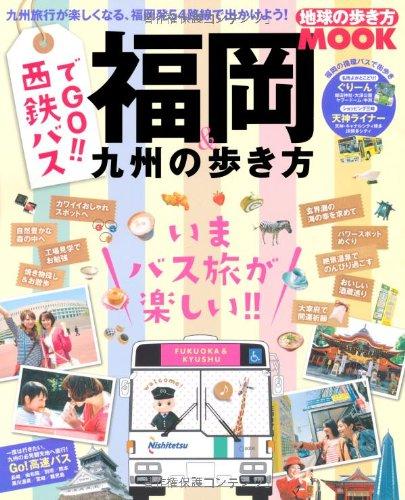 西鉄バスでGO!!福岡&九州の歩き方 (地球の歩き方ムック 国内 9)
