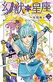 幻獣の星座~星獣編~ 2 (プリンセス・コミックス)