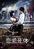 恋愛死体 ROMANCE OF THE DEAD[DVD]