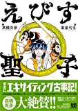 高室弓生を読む2 『えびす聖子(みこ)』 殺し合いはしない、という思想