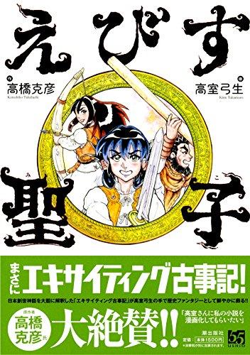 歴史時代作家クラブ公式ブログ   高橋克彦さん原作本発売