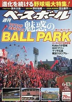 週刊ベースボール 2016年 6/13 号 [雑誌]