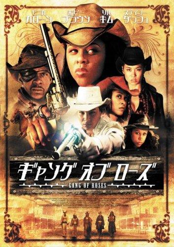 ギャング・オブ・ローズ [DVD]