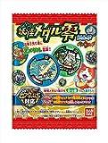 妖怪ウォッチ 妖怪メダル零ラムネ 20個入 BOX(食玩・清涼菓子)