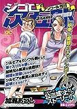 ジゴロ次五郎 妖車と魔眼のキャノンボール アンコール刊行 (プラチナコミックス)