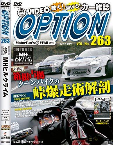 DVD OPTION Vol.263