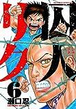 囚人リク 6 (少年チャンピオン・コミックス)