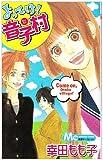 よってけ!音子村 / 幸田 もも子 のシリーズ情報を見る
