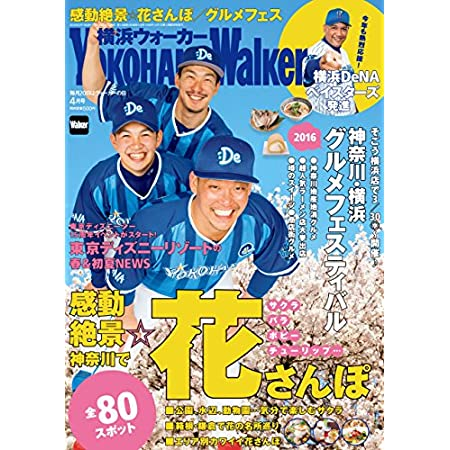 YokohamaWalker横浜ウォーカー 2016 4月号 [雑誌]