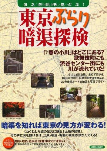 東京ぶらり暗渠(あんきょ)探検 消えた川をたどる! (洋泉社MOOK)