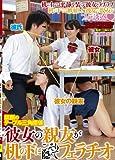 彼女の親友が机の下にこっそり隠れてフェラチオ [DVD]