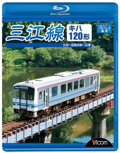 三江線/三次~石見川本~江津 [Blu-ray]