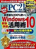 日経PC21(ピーシーニジュウイチ)2016年5月号