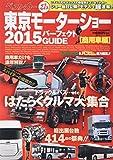 東京モーターショー 商用車版 2015年 11/29 号 [雑誌]: ベストカー 増刊
