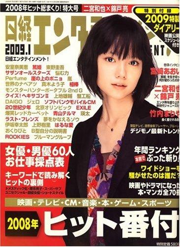 日経エンタテインメント ! 2009年 01月号 [雑誌]