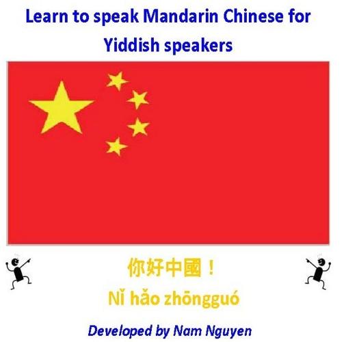 Nam Nguyen - Learn to Speak Mandarin Chinese for Yiddish Speakers (English Edition)