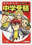 ゼロからの中学受験 ザ・コミック (小学館学習まんがシリーズ)