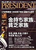 PRESIDENT (プレジデント) 2008年 6/30号 [雑誌]