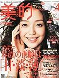 BITEKI (美的) 2012年 04月号 [雑誌]