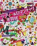 ラブリー&ロマンチック年賀状2010 (インプレスムック エムディエヌ・ムック)