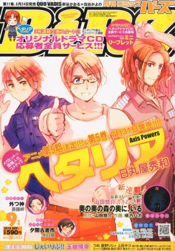 コミック BIRZ (バーズ) 2012年 09月号 [雑誌]