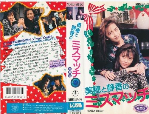 美穂と静香のミスマッチ [VHS]