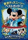 東京ディズニーシーベストガイド 2016?2017 (Disney in Pocket)