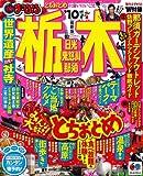 栃木日光・鬼怒川・那須 '10 (マップルマガジン 関東 2) (商品イメージ)