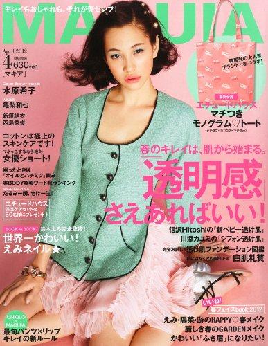 MAQUIA (マキア) 2012年 04月号 [雑誌]