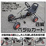 足こぎ4輪ペダルカート★BK aa-0429