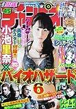 週刊少年チャンピオン 2012年10月18日号 No.45