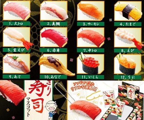 にぎり寿司マスコット ぷちサンプルシリーズ お寿司 回転 リアル 食玩 リーメント(全12種フルコンプセット)