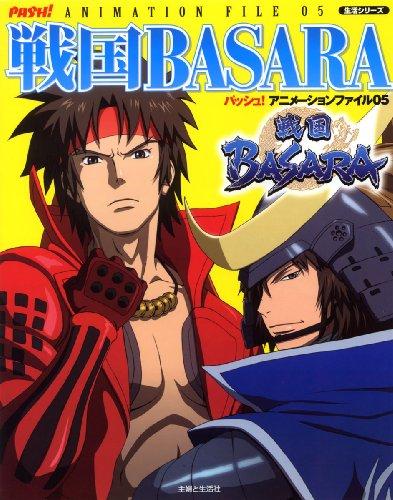 PASH!アニメーションファイル 5 (主婦と生活生活シリーズ)