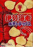 磯笛 伊勢海老ポテトチップス 120g(40g×3袋)