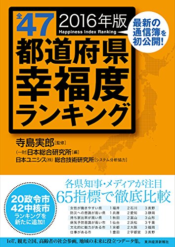 全47都道府県幸福度ランキング2016年版