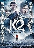 K2 初登頂の真実[DVD]