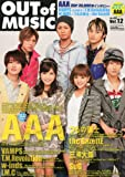 MUSIQ? SPECIAL OUT of MUSIC (ミュージッキュースペシャル アウトオブミュージック) Vol.15 2011年 10月号 [雑誌]